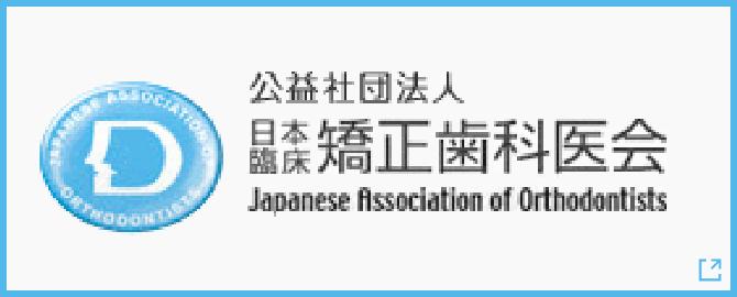 公益社団法人 日本臨床 矯正歯科医会 Japanese Association of Orthodontists